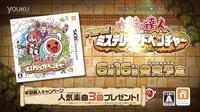 【游侠网】3DS《太鼓达人:咚咔的神秘大冒险》TVCM