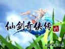 仙剑奇侠传六全剧情流程视频第一集
