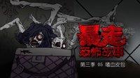 【暴走恐怖故事第三季】5 嗜血皮包