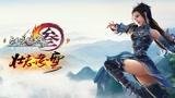 再一次让你感动 《剑网3》轻功2.0终极预告片