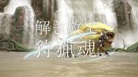 【游侠网】《怪物猎人:崛起》公布最新CM