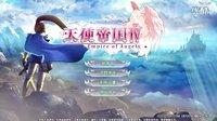 《天使帝国4》—流程剧情 01(主线速通)