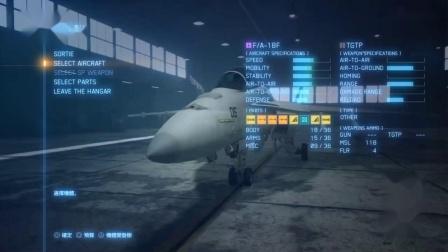 《皇牌空战7未知空域》完结中文剧情流程13-Bunker Buster