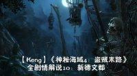 【Keng】《神秘海域4:盗贼末路》全剧情解说10:新德文郡