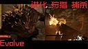 黑夜-进化 斗兽场死斗模式怪物视角 为什么这么难打!