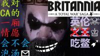 《全面战争传奇:不列颠的王座》英伦吃鳖03-我对CA的一厢情愿会不会泡汤