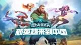 【辛巴达解说】枪火游侠游戏详解