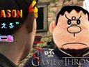《权力的游戏:冬之子》第二集,惊现胖虎乱入