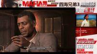 阿菲《四海兄弟3》02最高难度视频攻略