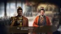 《三国志14》刘备通关结局剧情1