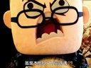 【暴走敖尼玛】05究竟是何物在冒充臭豆腐