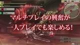 PSP PSV《噬神者2》店铺宣传PV
