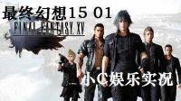 小C《最终幻想15》娱乐实况EP1王子旅程的开始