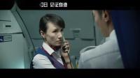 """【游侠网】《中国机长》""""紧急呼叫""""预告"""