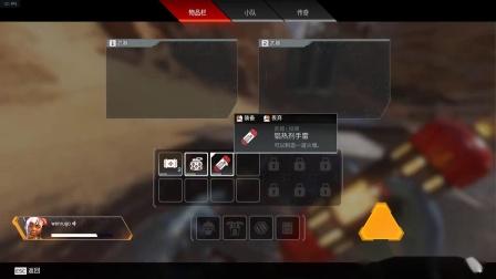 《Apex英雄》投掷物选择方法教程