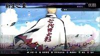 【青云】火影忍者究极风暴4S级视频攻略 大结局