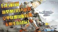 【GG解说】空甲联盟国服首测无限生存试玩!