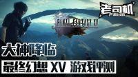 《大神降临》最终幻想XV 游戏评测:水晶一梦 十年之隔