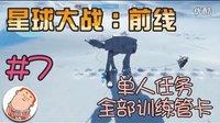 豌豆【星球大战:前线】体验单人任务全部训练关卡 #7