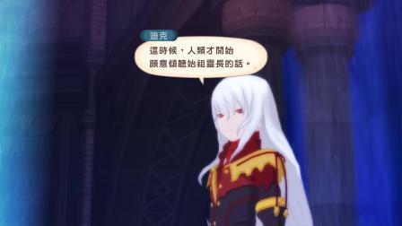《薄暮传说:终极版》PC中文全剧情28.决战紫禁之巅