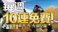 【游侠网】机动战士高达:激战任务2两周年预告