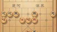 天天象棋残局挑战119期