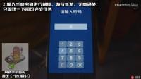 《超能队长》全事件演示05.解锁手机密码