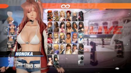 《死或生6》全女性角色服装展示1穗香honoka
