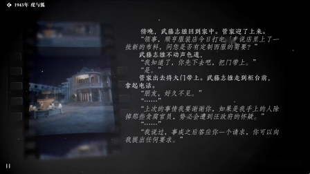 《隐形守护者》全人物隐藏剧情合集 【武藤志雄】1943-虎与狐