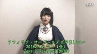 AfiliaSaga LOUISE毕业LIVE宣传