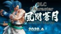 """【游侠网】《侍魂:晓》DLC角色风间苍月""""预告"""