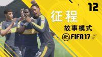 """【一球】FIFA17 足球征程-故事模式 #12 """"生涯最佳入球"""""""