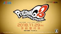 【游侠网】3DS《女神异闻录Q2:新剧场迷宫》玛丽预告片