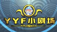 DOTA2 YYF小剧场 Ep.7 枫驰天下!