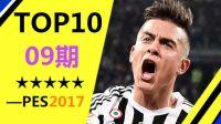 《实况足球2017》TOP10佳球09期:神级迪巴拉PES2017