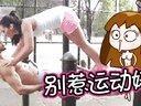 【学姿势】肌肉感人!千万别惹运动婊