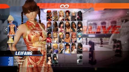 《死或生6》全女性角色服装展示2雷芳(丽凤)leifang