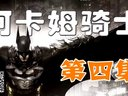 (中文)小艾【蝙蝠侠:阿卡姆骑士】最高难度流程04