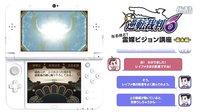 """【游侠网】3DS《逆转裁判6》""""灵媒幻象""""系统介绍"""
