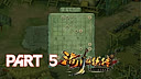 国产单机游戏《洛川群侠传》Part 5 中国象棋什么鬼?
