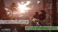 《狙击手:幽灵战士3》中文剧情完美速通攻略18