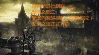 《黑暗之魂3》全程实况 受虐向抖M解说视频:第四期