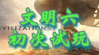 【杆菌】文明6 试玩直播第一期:初探,不沿海的日本