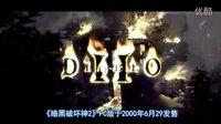 [狂丸字幕组]《暗黑破坏神》系列回顾(二)完结