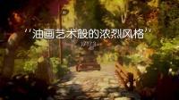 六月衷曲-2月8日登陆WeGame