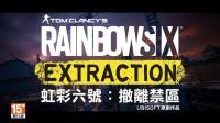 【游侠网】《彩虹六号:异种》剧情宣传片