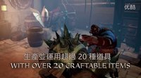 【游侠网】《安塔利亚冠军》试玩版宣传PV 中文 GC2016