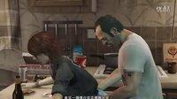 【不二】《GTA5》PC版剧情解说 05怒火攻心