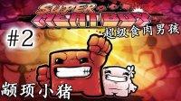 【游侠网】《超级食肉男孩》PAX展会试玩demo