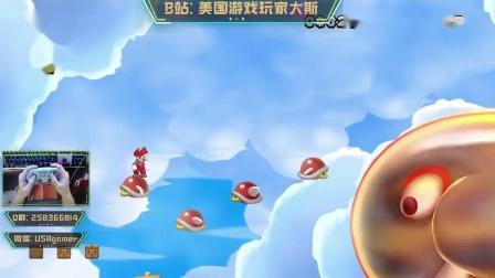 《新超级马里奥U:豪华版》苏打丛林全收集攻略钢盔龟
